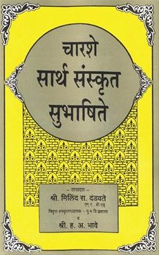 Charashe Sarth Sanskrut Subhashite