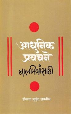 Adhunik Pravachane