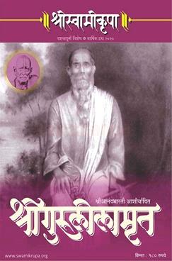 Shriswamikrupa Diwali 2020