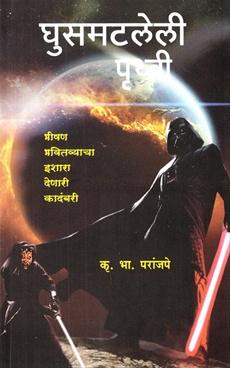 Ghusamataleli Pruthvi