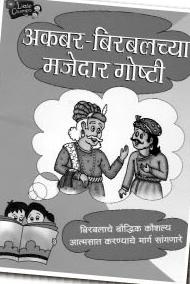 Akabar- Birabalachya Chhan Chhan Goshti - Bhag 2