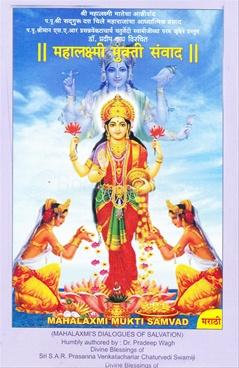 Mahalaxmi Mukti Samvad(Marathi)