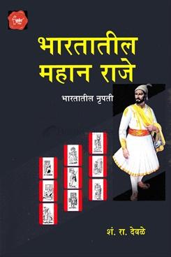 Bharatatil Mahan Raje