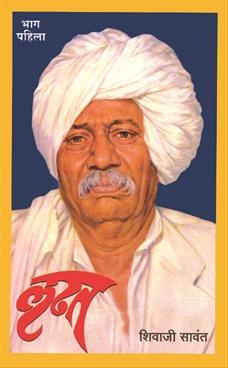 Ladhat Bhag -1