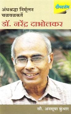 Dr. Narendra Dabholkar