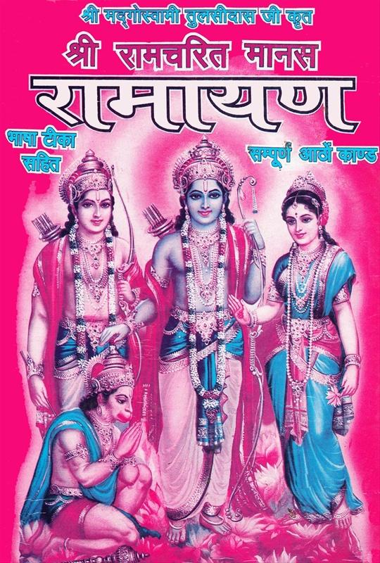 श्री रामचरित मानस रामायण