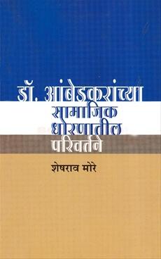 Dr. Ambedkaranchya Samajik Dhornatil Parivartane