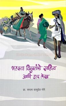 Bhatakya Vimuktanche Sahitya Ani Itar Lekh