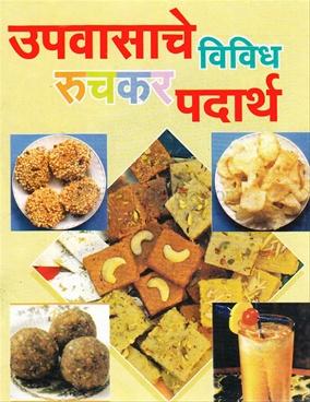 Upvasache Vividh Ruchkar Padartha