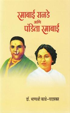 Ramabai Ranade Ani Pandita Ramabai