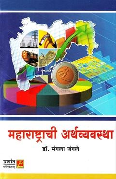 Maharashtrachi Arthvyavastha