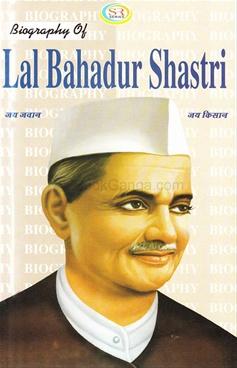 Biography of Lal Bahadur Shastri