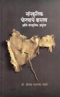 Sanskrutik Dhornache Vastav Ani Sanskrutik Anushesh
