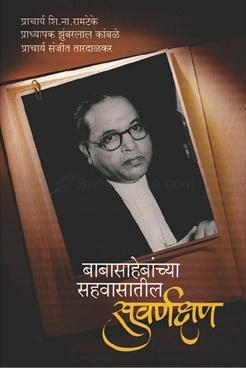 Babasahebanchya Sahavasatil Suvarnakshan