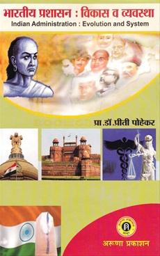 Bharatiy Prashasan Vikas Va Vyavstha