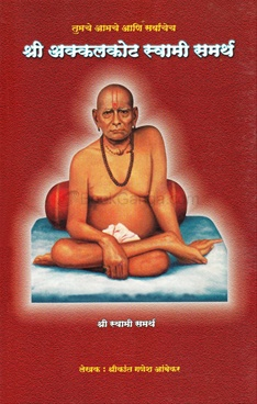 Shri Akkalkot Swami Samarth