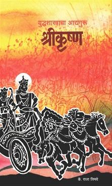 Yuddhashastracha Adyaguru Shrikrushna