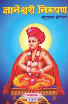 Dnyaneswari Nirupan
