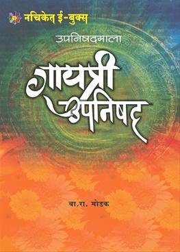 Gayatri Upnishad