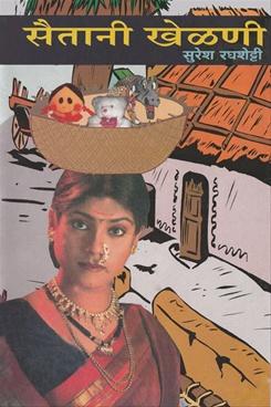 Saitani Khelani