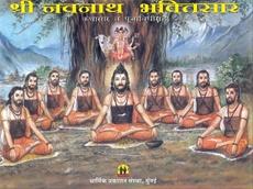 Shri Navnath Bhaktisar