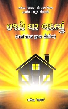 Ishvare Ghar Badlyu ( Gujarati)