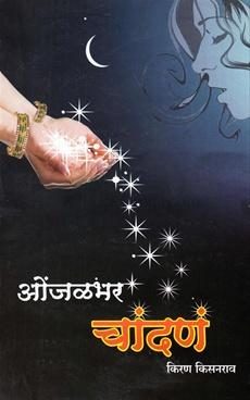 Onjalabhar Chandane