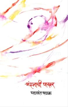 Chandanachi Pakhar