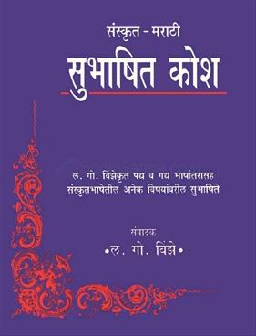 Sanskrut Marathi Subhashitkosh