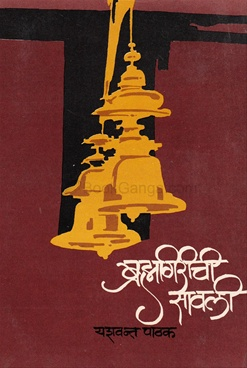 Brahmagirichi Savali