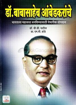 Dr. Babasaheb Ambedkaranche Bhartala Mahasatta Banvinyasathi Vaicharik Yogdan