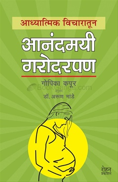 Adhyatmik Vicharatun Aanandamayi Garodarpan
