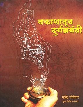 Nakashatun Durgbhrmanti