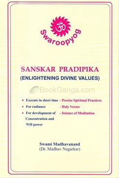 Sanskar Pradipika ( English )