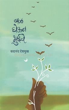 Bal Gheun Bhuiche