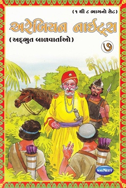Arabian Nights Bhag 7 (Gujarati)