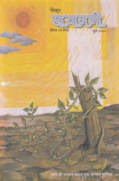मिळून साऱ्याजणी जुलै २०००