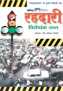 Rahdari ( Visheshank 2001)