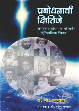 Prabodhanachi Kshitije