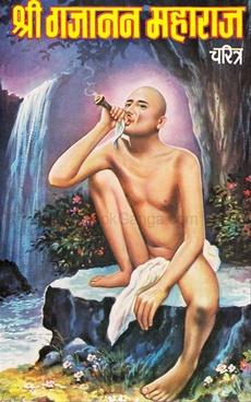 Shri Gajanan Maharaj Charitra