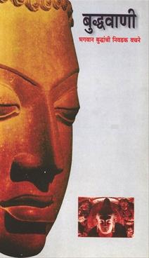 Buddhavaani