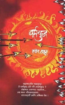 Dharmyudha