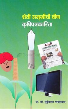Sheti Samruddhichi Vin Krushipatrakarita