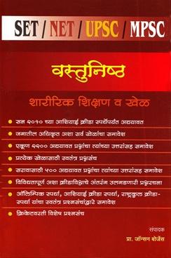 Vastunishta Sharirik Shikshan V Khel