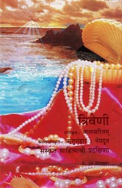 Sanskrut Sahityachi Pradikshana Triveni
