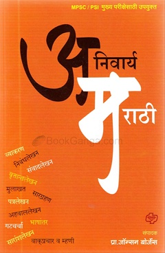 Anivarya Marathi