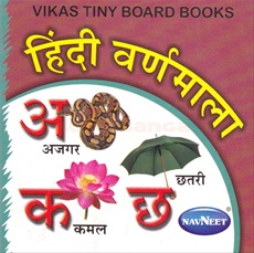 Vikas Tiny Board Books Hindi Varnmala