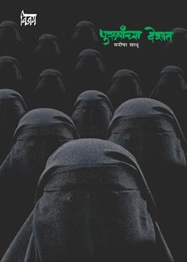 Purushanchya Deshat