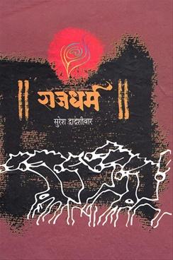 Rajdharma
