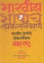 भारतीय भाषांचे लोकसर्वेक्षण